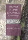 """March 2021 Toward The Meiji Revolution : The Search for """"Civilization"""" in Nineteenth-Century Japan"""