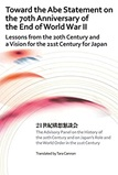 March 2021 Toward the Abe Statement on the 70th Anniversary of the End of World War II : Lessons from the 20th Century and a Vision for the 21st Century for Japan